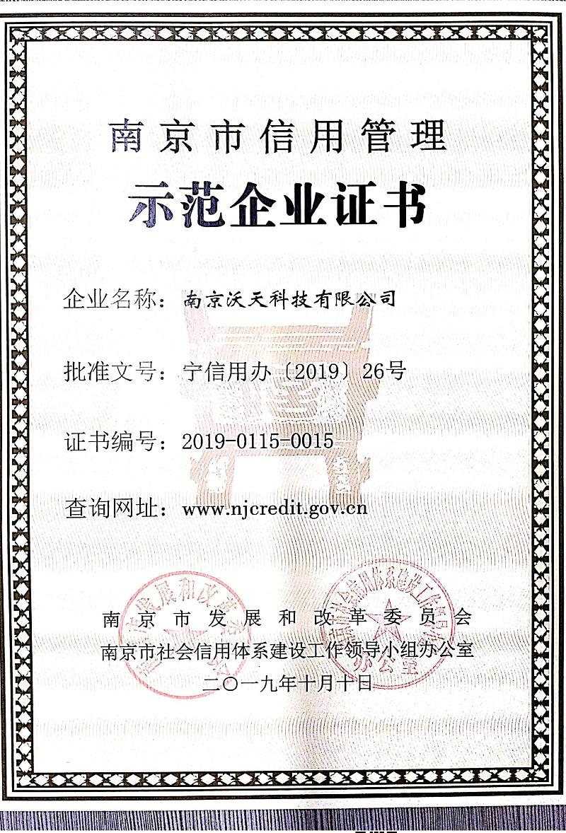 Good news! Nanjing Wotian was awarded as Nanjing Credit Management Demonstration Enterprise