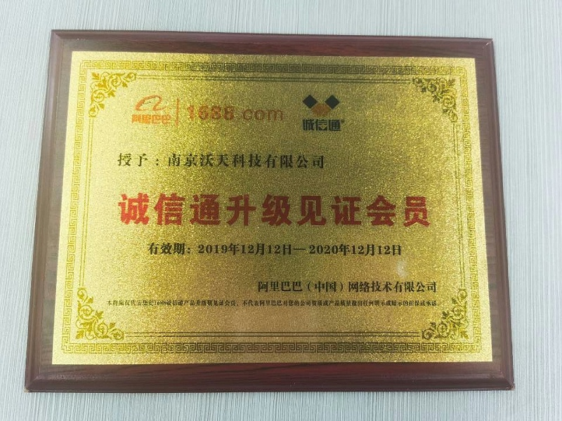 "Nanjing Wotian won the ""Alibaba Trustworthy Upgrade Witness Member"""