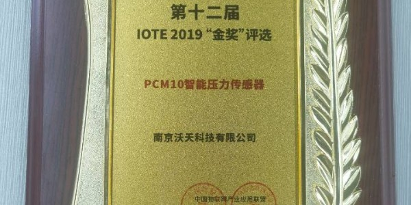 Nanjing Wotian PCM10 intelligent pressure sensor won the