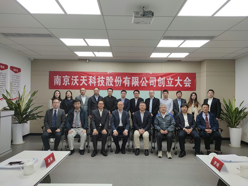 Founding Conference of Nanjing Wotian Technology Co., Ltd.