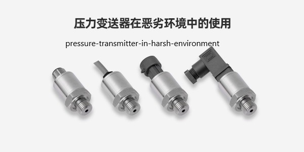 Pressure transmitter application in harsh environments