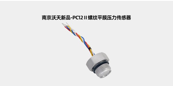 Wotian New Product-PC12Ⅱ Thread Flat Film Pressure Sensor