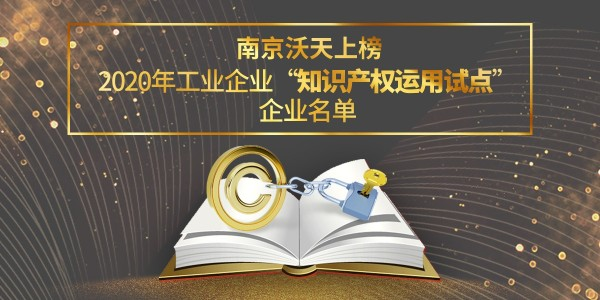 Nanjing Wotian is listed on the list of pilot enterprises for the use of intellectual property rights in industrial enterprises in 2020