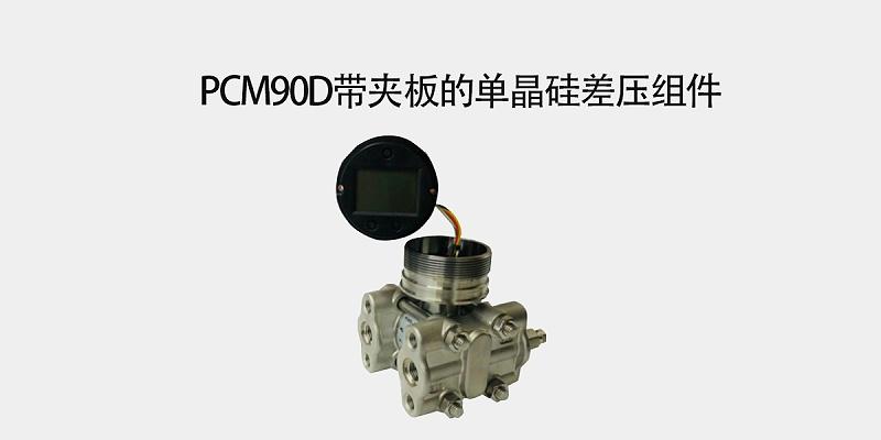 PCM90D monocrystalline silicon differential pressure component with splint